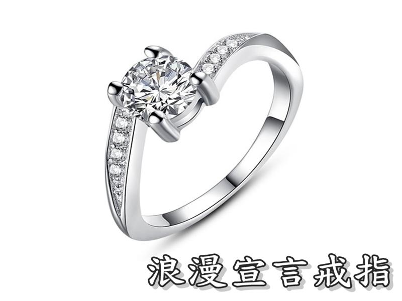 《316小舖》【TC48】(925銀白金戒指-浪漫宣言戒指 /頂級鋯石戒指/訂結戒指/節日禮物/結婚記念日禮物/女性禮物/女士禮物)