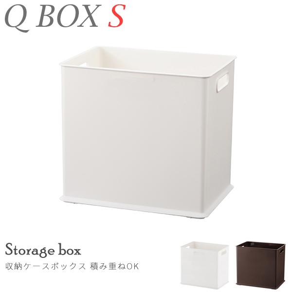 收納 置物架 收納盒【Q0069】Q BOX儲存整理收納盒S(兩色) 完美主義