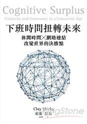 下班時間扭轉未來:休閒時間 x 網路連結 = 改變世界的決勝點