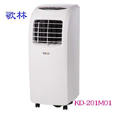 KOLIN 移動式空調 (定頻單冷) KD-201M01◆一機多用,冷氣、風扇、除濕◆不滴水 移動式冷氣
