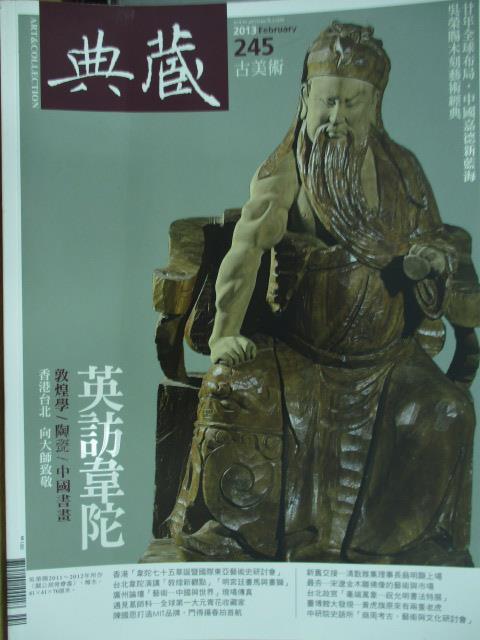 【書寶二手書T1/雜誌期刊_WDT】典藏古美術_245期_英訪韋陀等