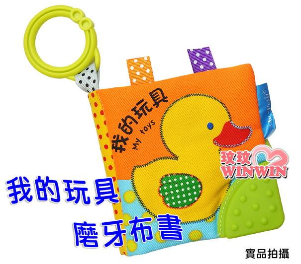 風車圖書 我的玩具 寶寶最愛的磨牙布書~ST安全玩具,通過歐盟安全檢驗的優良布書