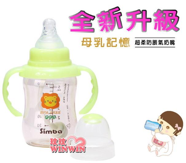 小獅王辛巴S.6825 PES自動把手標準葫蘆小奶瓶150ML(奶嘴升級,不加價)自動吸管360度皆可吸吮