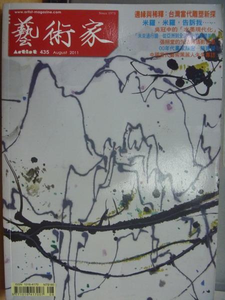 【書寶二手書T6/雜誌期刊_XDV】藝術家_435期_米羅米羅告訴我等