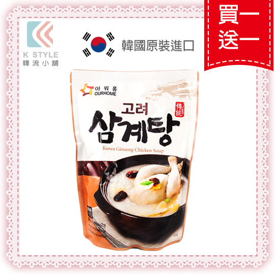 【 韓流小舖 】韓國原裝 高麗蔘雞湯 人蔘雞 蔘雞速食湯 調理包 800g/袋 即期品特賣!!!(效期至5/10)