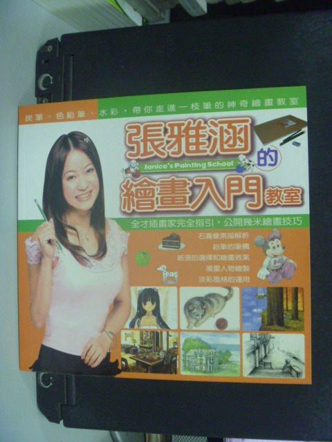 【書寶二手書T6/藝術_IKA】張雅涵的繪畫入門教室_張雅涵