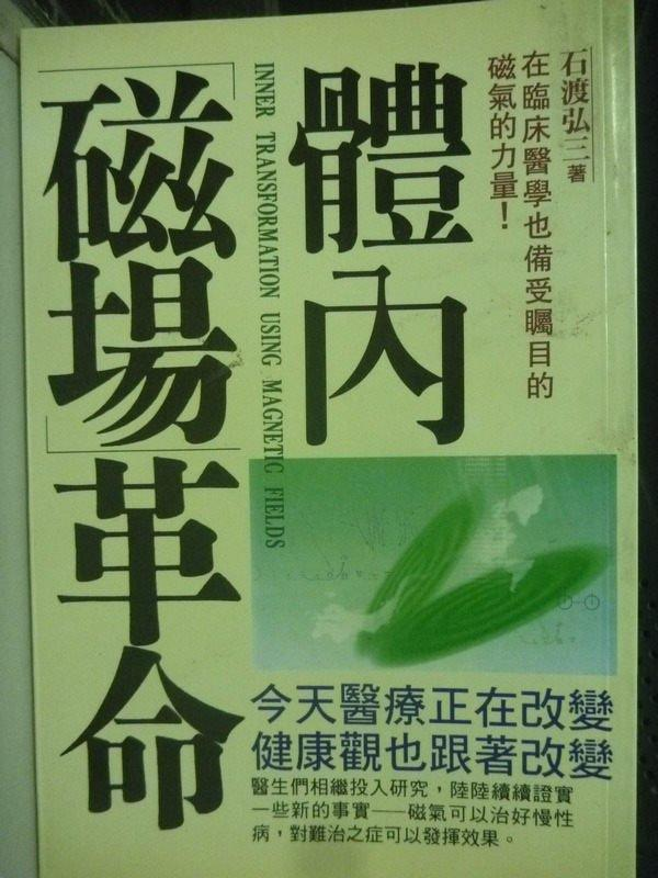 【書寶二手書T6/養生_LIG】體內磁場革命_石渡弘三