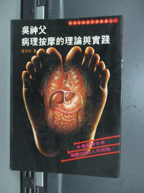 【書寶二手書T1/養生_MRU】吳神父病理按摩的理論與實踐_民76