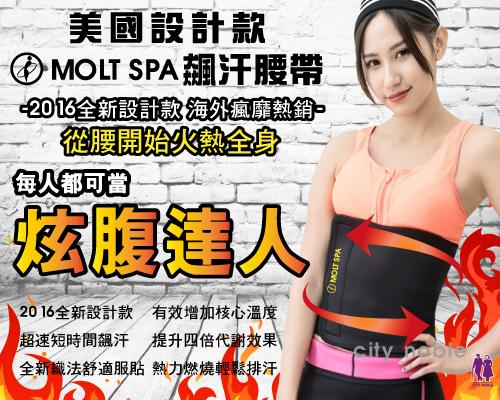 【MOLT SPA】腰瘦爆汗腰帶 / 快速出汗 / 即現小蠻腰