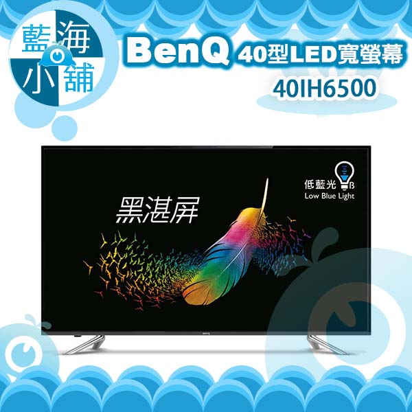 BenQ 40吋LED液晶顯示器40IH6500 ★低藍光護眼設計★