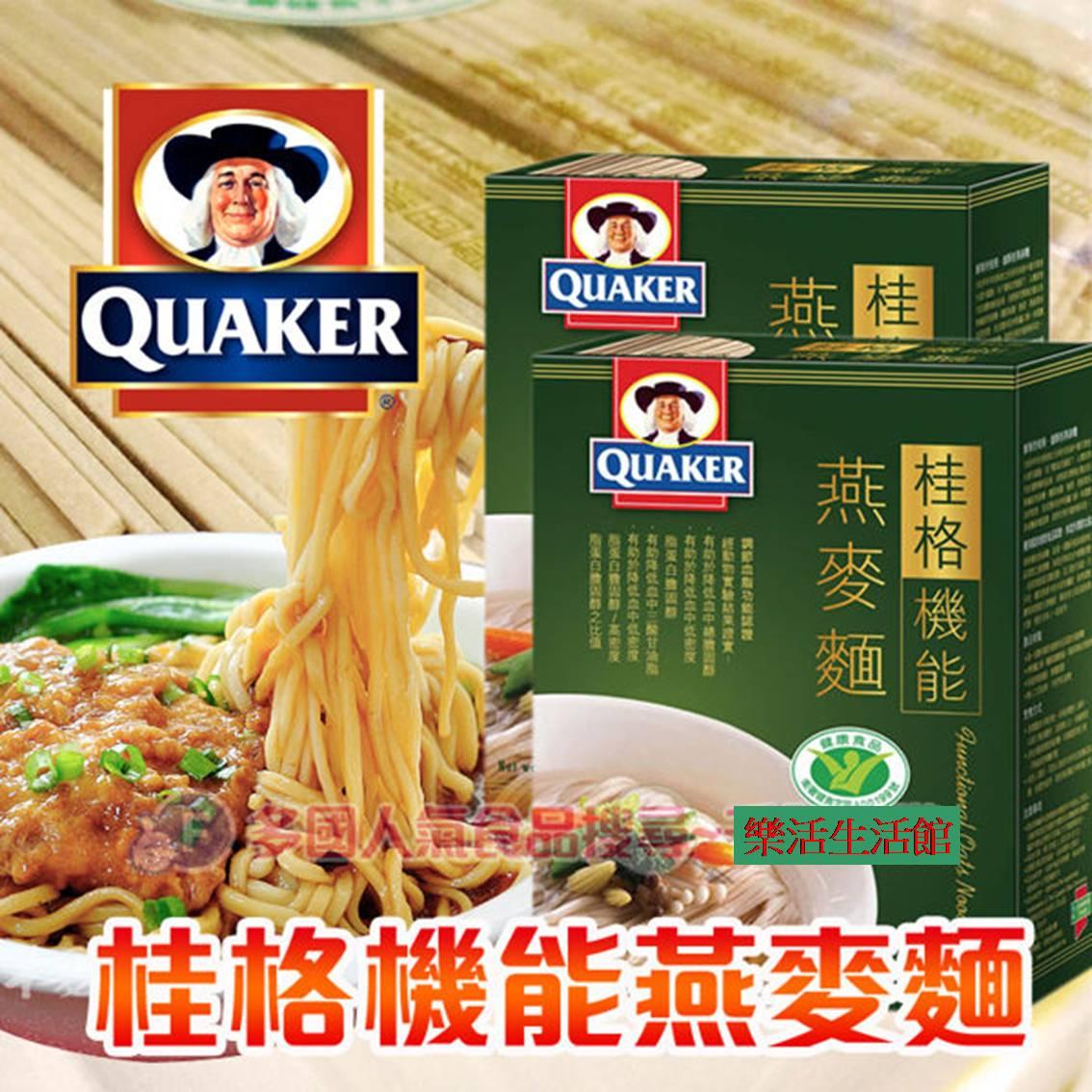 QUAKER桂格機能燕麥麵