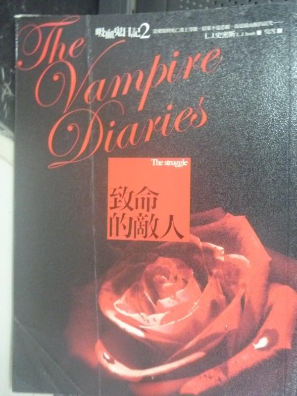 【書寶二手書T5/一般小說_IBP】吸血鬼日記2:致命的敵人_L. J.史密斯