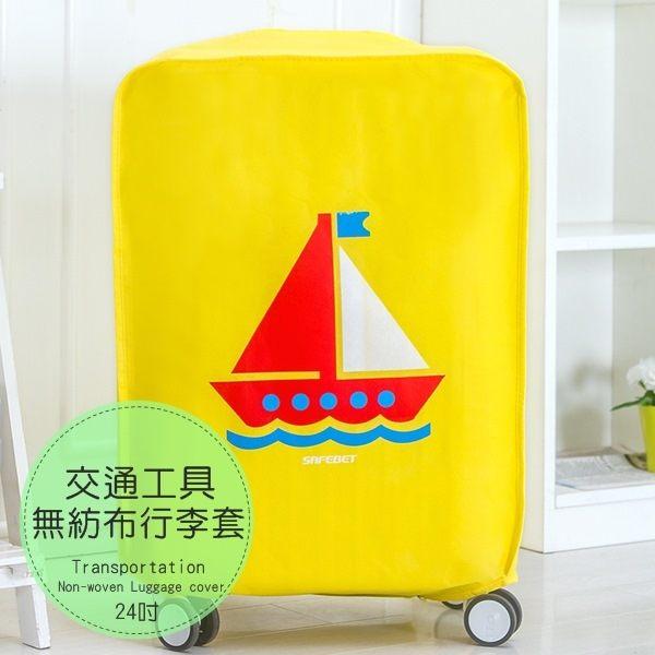 ♚MY COLOR♚交通工具加厚無紡布行李套 保護 旅行 打包 整理 登機 防水 耐磨 防塵 24吋【N38】
