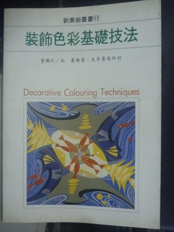 【書寶二手書T9/藝術_IIP】裝飾色彩基礎技法_董顯仁