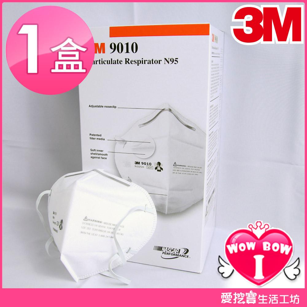3M N95等級工業防塵口罩 1盒♥愛挖寶 9010♥單片包裝 方便攜帶