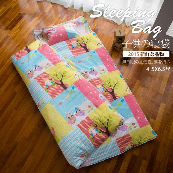 兒童睡袋 [魔法森林] 台灣製 ; 多用途舖棉兩用睡袋 ; 貓頭鷹 ; 卡通 ; 翔仔居家獨家人氣首發