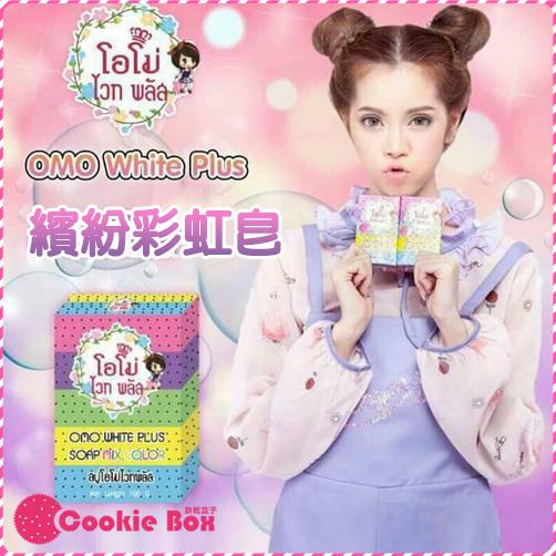 泰國 OMO WHITE PLUS 繽紛 彩虹皂 100g 洗臉皂 身體皂 水果 泰國超人氣必買 *餅乾盒子*