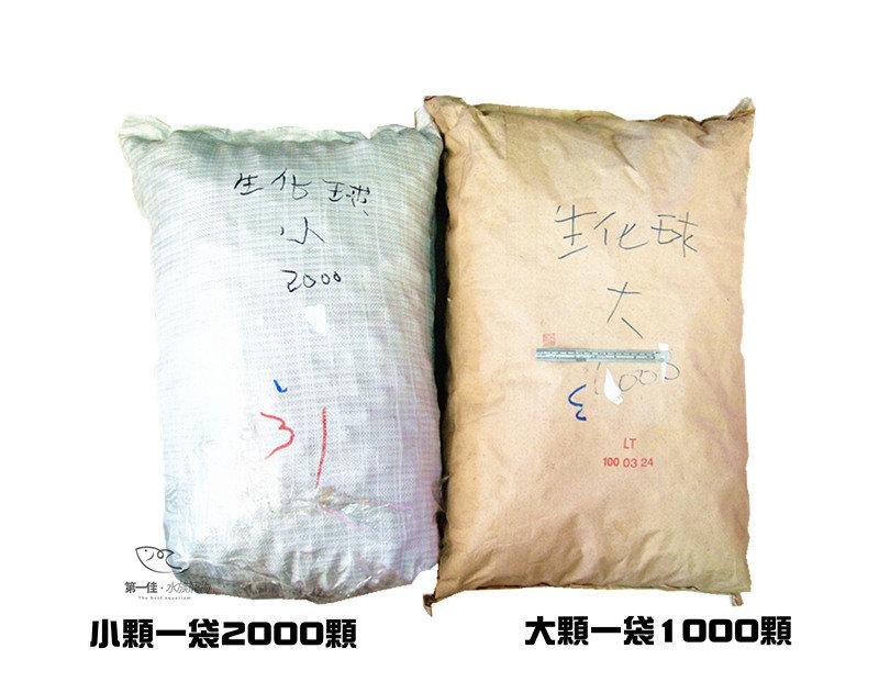 [第一佳水族寵物] 批發濾材-多功能 培菌生化球、生物球、生物過濾球 [小-1顆]
