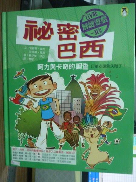 【書寶二手書T8/少年童書_PHL】祕密巴西:阿力與卡奇的調查_安蘇菲‧席拉