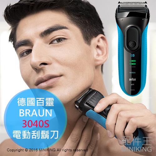 【配件王】日本代購 德國百靈 BRAUN 3040s 3系列 電動刮鬍刀 浮動三刀頭 乾濕兩用 可水洗