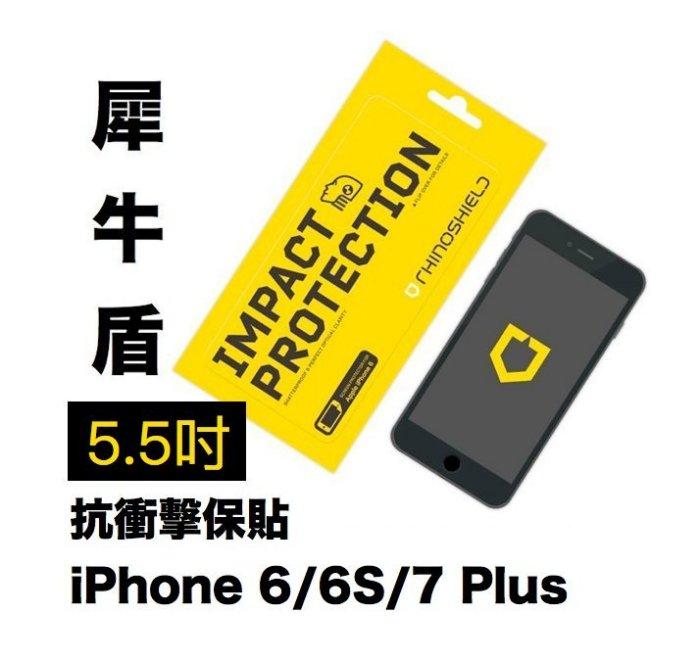 RHINO SHIELD 犀牛盾 APPLE iPhone 6/6S/7 PLUS 5.5吋 抗衝擊吸收螢幕正面保護貼