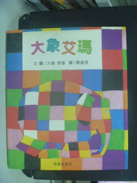 【書寶二手書T1/少年童書_JLT】大象艾瑪_大衛.麥基_無光碟