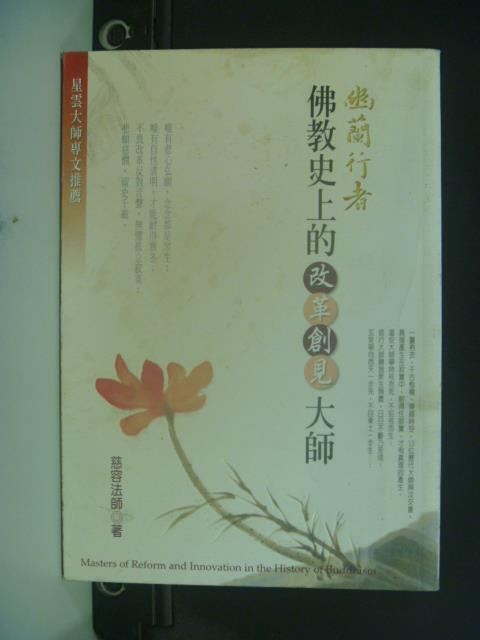 【書寶二手書T1/宗教_GQG】佛教史上的改革創見大師_慈容法師