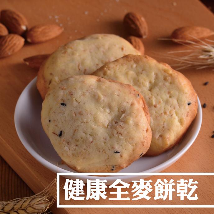 【食感旅程Palatability】健康全麥餅乾