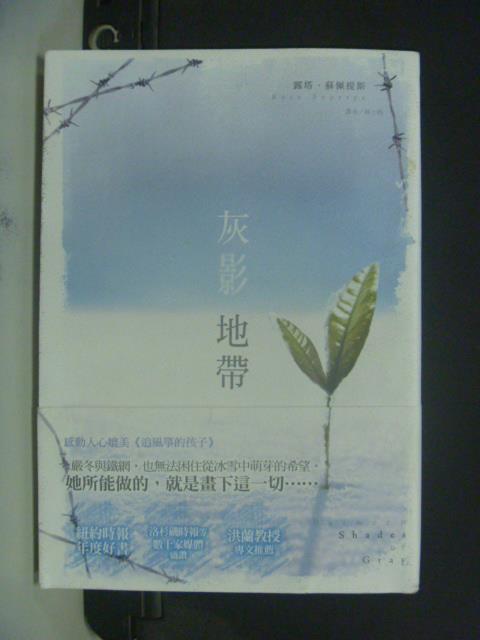 【書寶二手書T1/翻譯小說_IBS】灰影地帶_露塔.蘇佩提斯