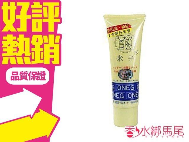 日本ONEG MIZI 米子洗顏霜 洗面乳100g◐香水綁馬尾◐