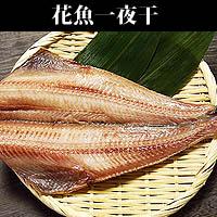 【台北濱江】福氣花魚一夜干375g/包