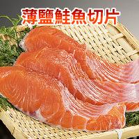 【台北濱江】薄鹽鮭魚切片(300g/4片裝)