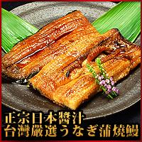 輸日品質【台北濱江】蒲燒鰻(125g/包) 新鮮鰻料理原汁原味!★金牌主廚到你家