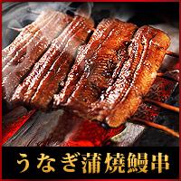 [已售完] 輸日品質【台北濱江】鰻魚串(150g/包,3串入)新鮮鰻料理原汁原味!