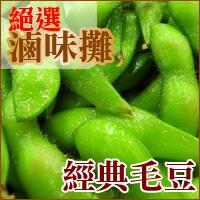 絕選。【台北濱江】滷味攤 ~越吃越順經典毛豆(200g/包)