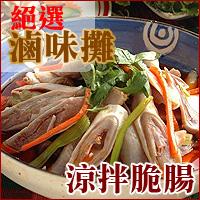 絕選。【台北濱江】滷味攤 ~涼拌脆腸(200g/包)