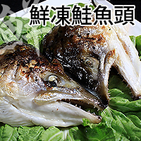 (已售完)肉質細膩豐富味美【台北濱江】鮮凍挪威鮭魚頭(半顆/500g)
