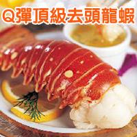 【台北濱江】深海去頭龍蝦(110~120g/尾)