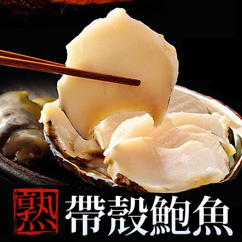 【台北濱江】帶殼(凍)12P大鮑魚1kg/包