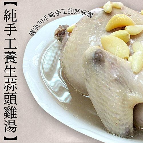 【台北濱江】養生蒜頭雞湯(3公斤裝/4~6人份)