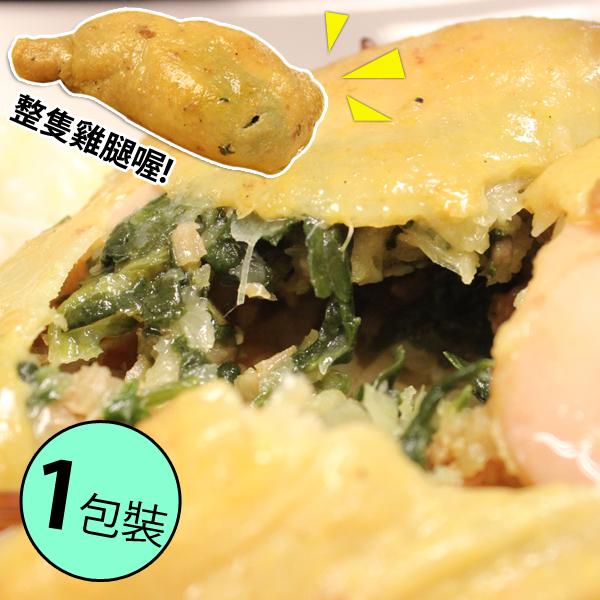 只要5分鐘?! 即時燉飯【台北濱江】義式菠菜雞腿捲/無附飯