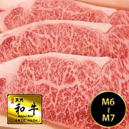 冷凍真空【台北濱江】頂級M6~M7級澳洲和牛紐約客牛排200g/盒