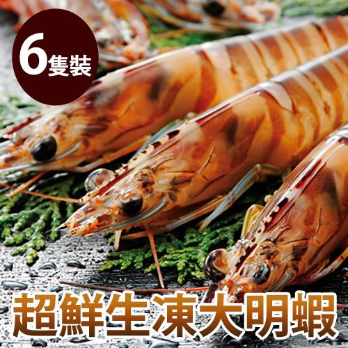 【台北濱江】生凍大明蝦 450g盒/6隻