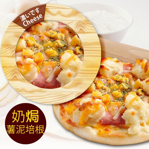 【台北濱江】薄皮-奶焗薯泥培根比薩6吋/包
