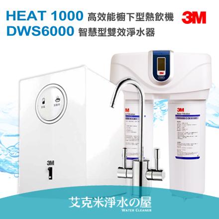 3M HEAT1000 廚下型加熱器/飲水機,搭載雙溫防燙鎖龍頭+3M DWS6000智慧型淨水器/淨水器/濾水器 ★加碼送:DWS6000專用替換濾心一組