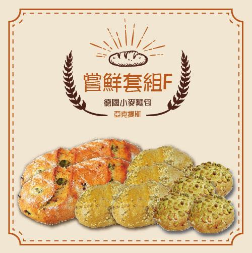【亞克提斯德國麵包組合F】橄欖番茄羅勒麵包+南瓜籽小麵包+雜糧小麵包