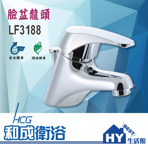HCG 和成 LF3188 臉盆龍頭 省水龍頭 -《HY生活館》水電材料專賣店
