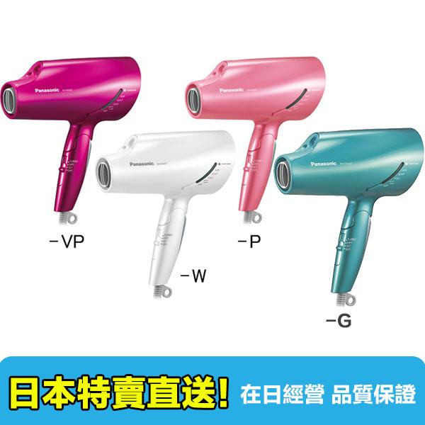 【海洋傳奇】日本Panasonic EH-NA97 奈米水離子 吹風機 粉色 桃色 白色 綠色