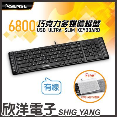 ※ 欣洋電子 ※ Esense 逸盛 6800 巧克力多媒體USB鍵盤