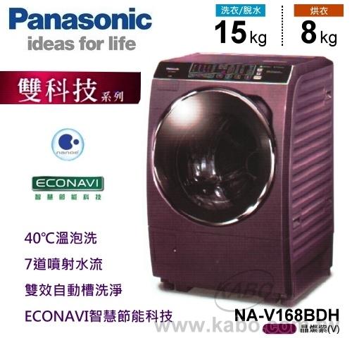 【佳麗寶】結帳再折1000-(Panasonic國際牌)變頻雙科技 滾筒 洗脫烘 洗衣機-15kg【NA-V168BDH】